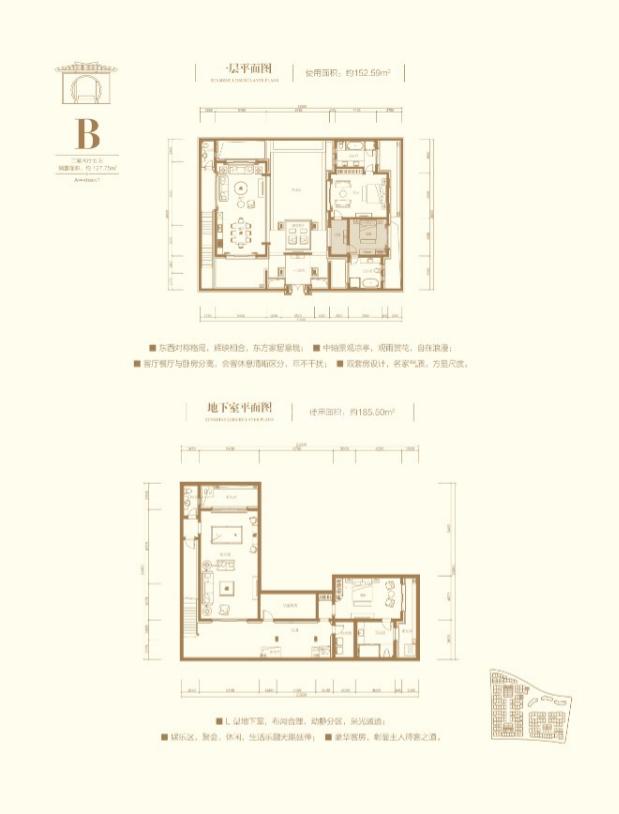 B-2户型 3室2厅5卫