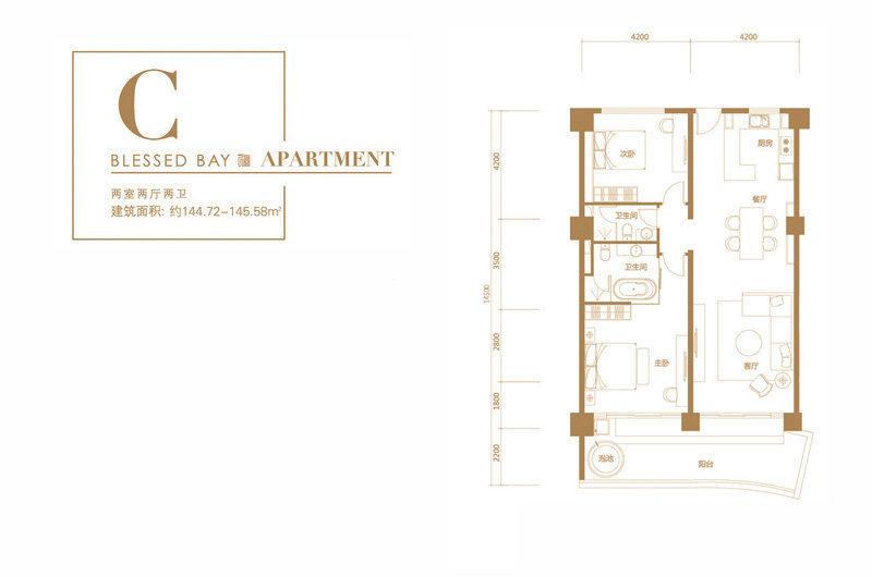 C户型 2室2厅2卫