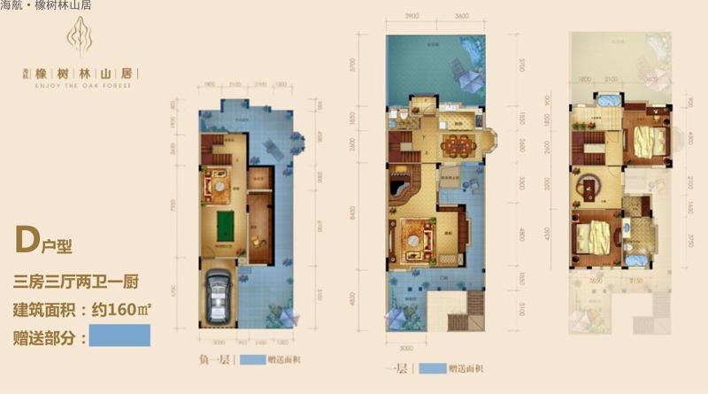3室3厅2卫1厨
