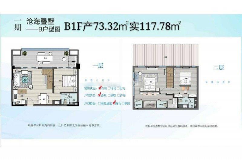 沧海叠墅B户型 3室1厨3卫1厅