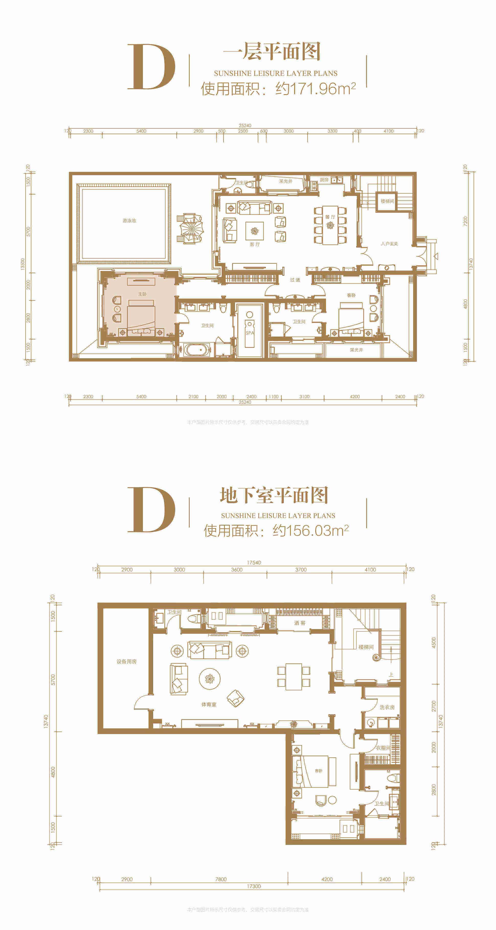 别墅D户型 3室3厅5卫