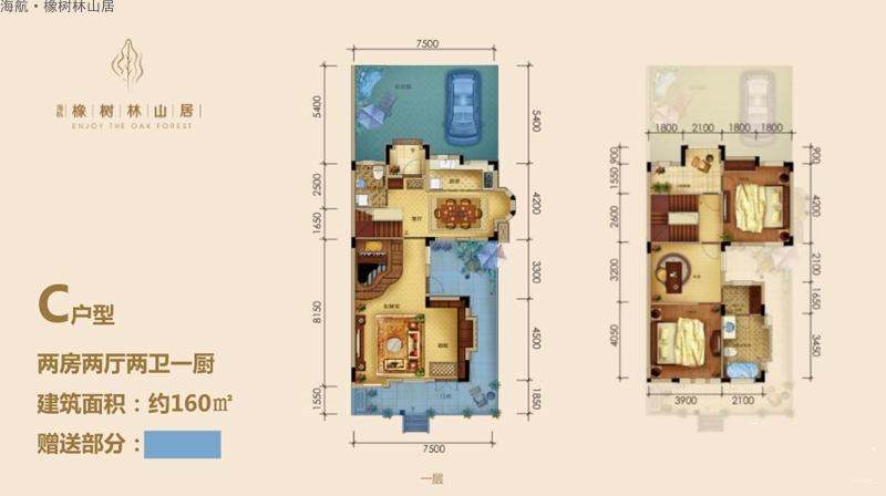 2室2厅2卫1厨