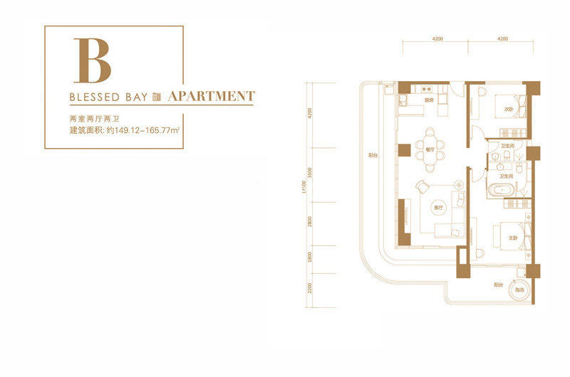 B户型 2室2厅2卫