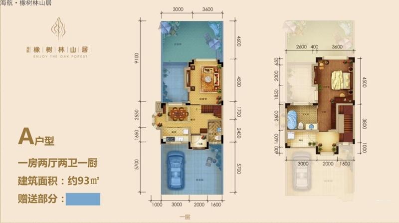 1室2厅2卫1厨
