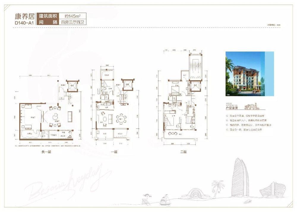 康养居D140-A1户型 4室3厅4卫