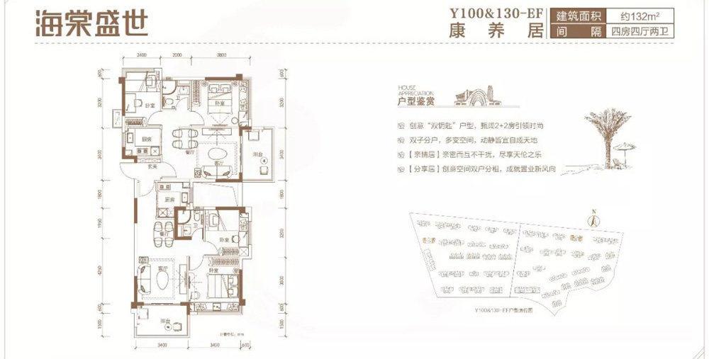 康养居Y100 & 130-EF 4室4厅2卫