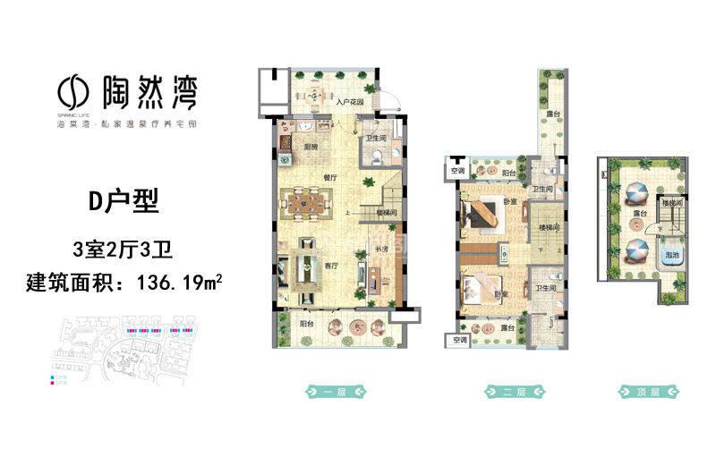 D户型 3室2厅3卫
