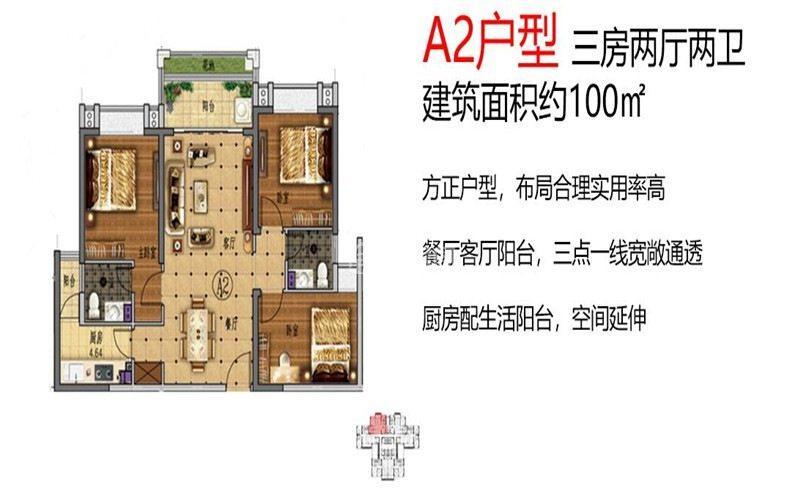 A2户型 3室2厅2卫