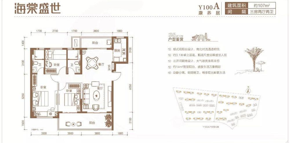 康养居Y100A 3室2厅2卫