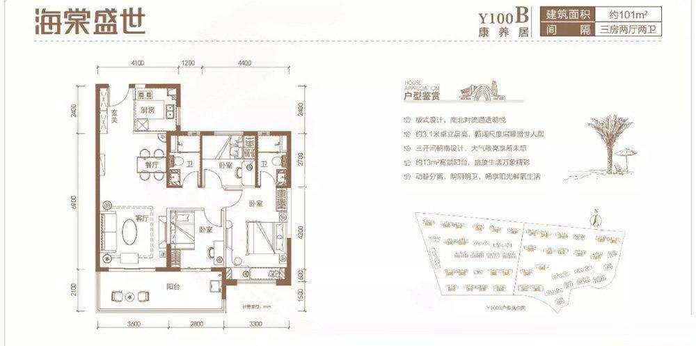 康养居Y100B 3室2厅2卫