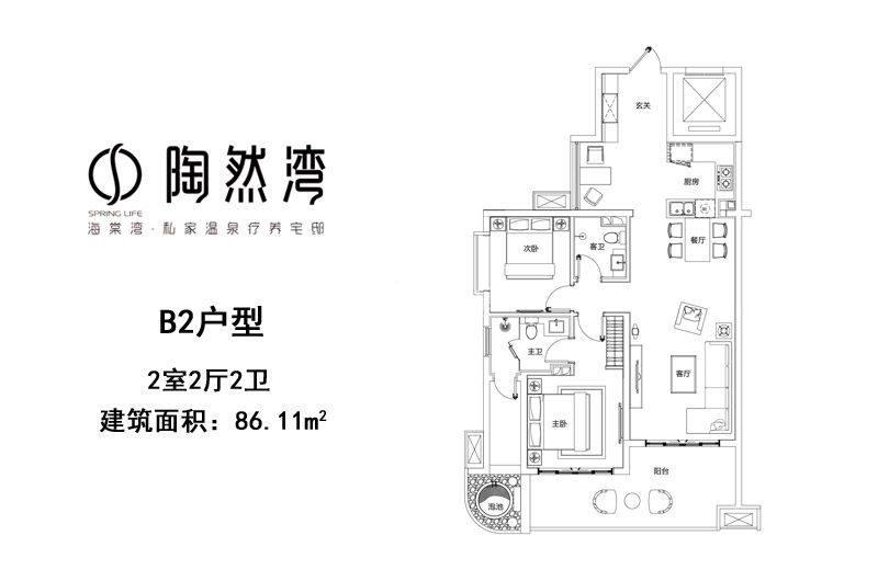 B2户型 2室2厅2卫