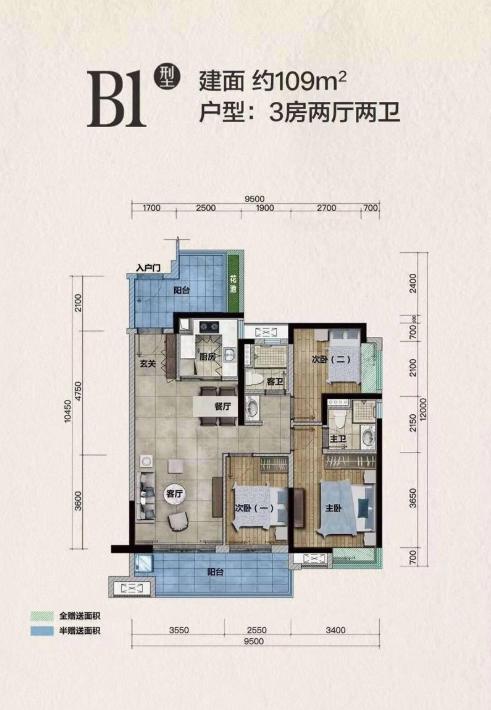 保利碧桂园悦府B1户型三房两厅两卫