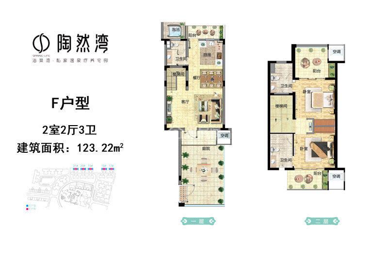 F户型 2室2厅3卫