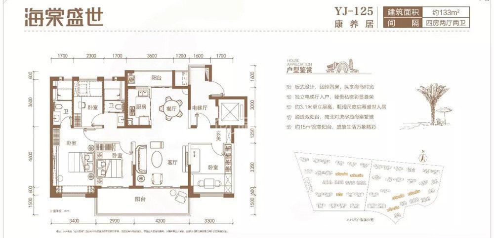 康养居YJ-125 4室2厅2卫