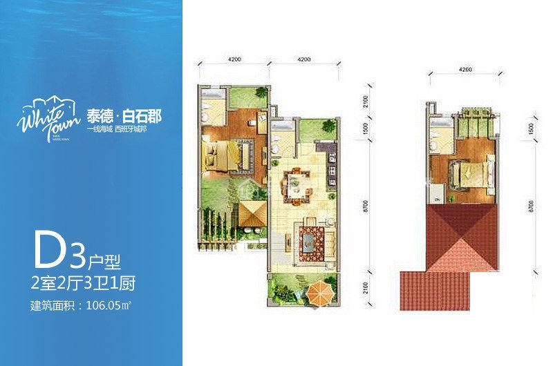 D3户型 2室2厅3卫
