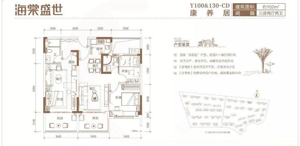 康养居Y100 &130-CD 3室2厅2卫