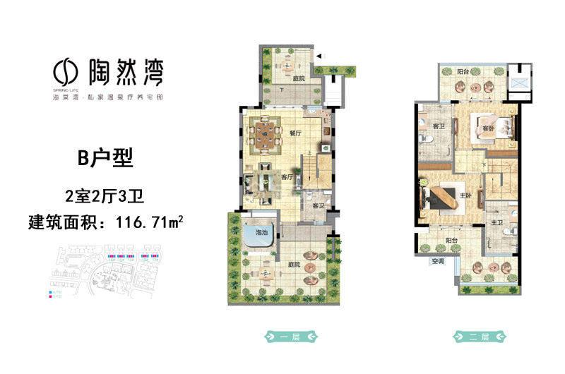 B户型 2室2厅3卫