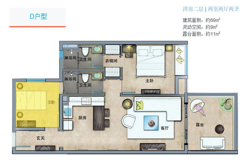 D户型 2室2厅2卫