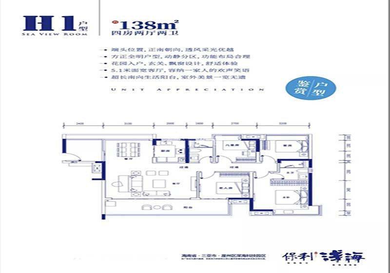 H1户型 4室2厅1卫