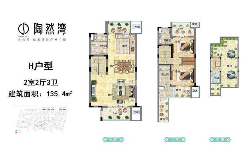 H户型 2室2厅3卫