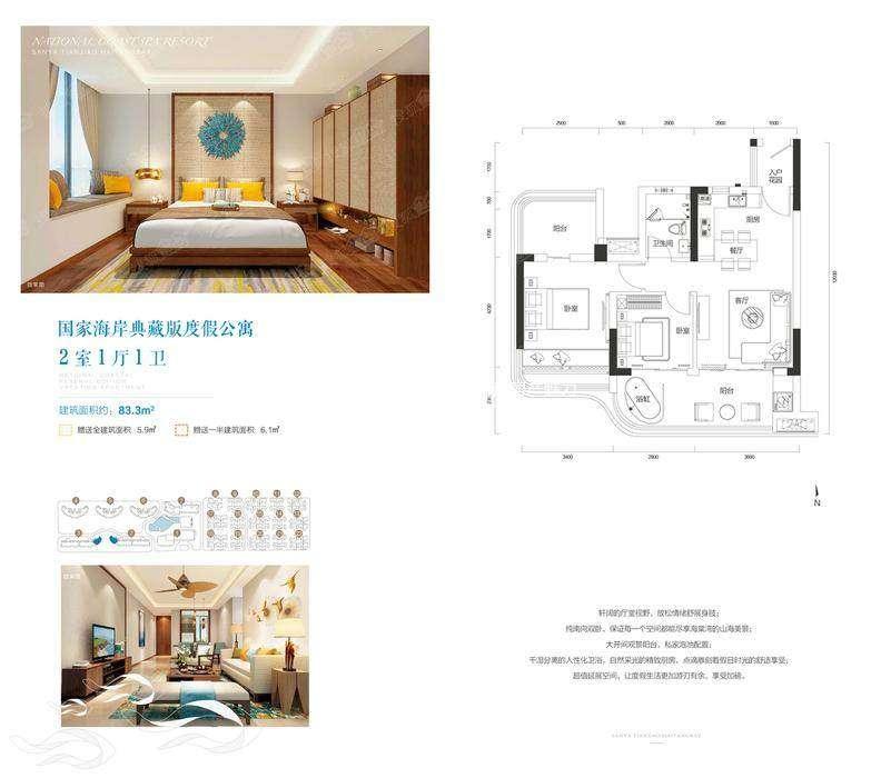 A2 2室1厅1卫