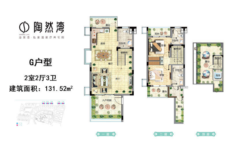 G户型 2室2厅3卫