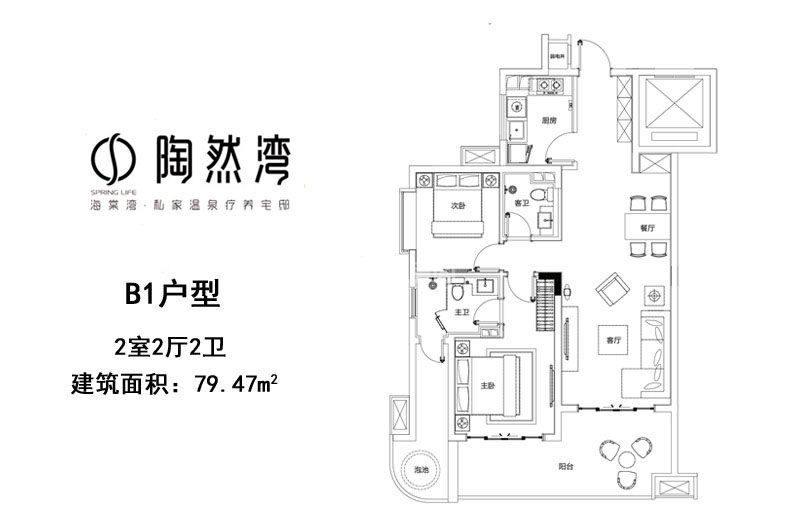 B1户型 2室2厅2卫