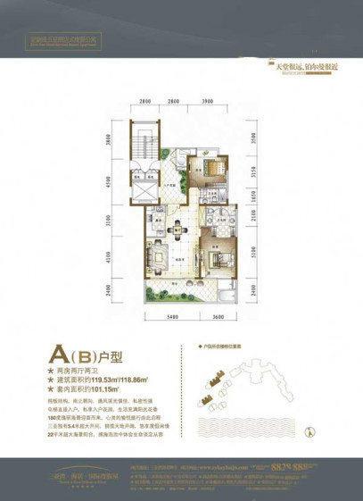 A(B)户型 2室2厅2卫