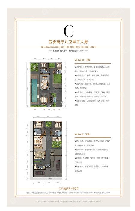 C户型 五房两厅八卫带工人房+四花园