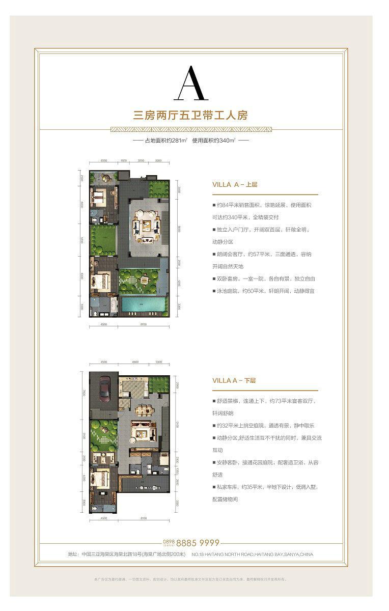 A户型  三房两厅五卫带工人房+四花园