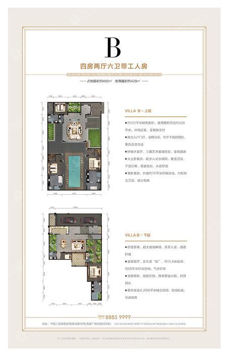 B户型  四房两厅六卫带工人房+三花园